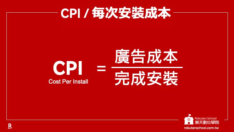 CPI 每次安裝成本 計算公式 廣告成本/完成安裝