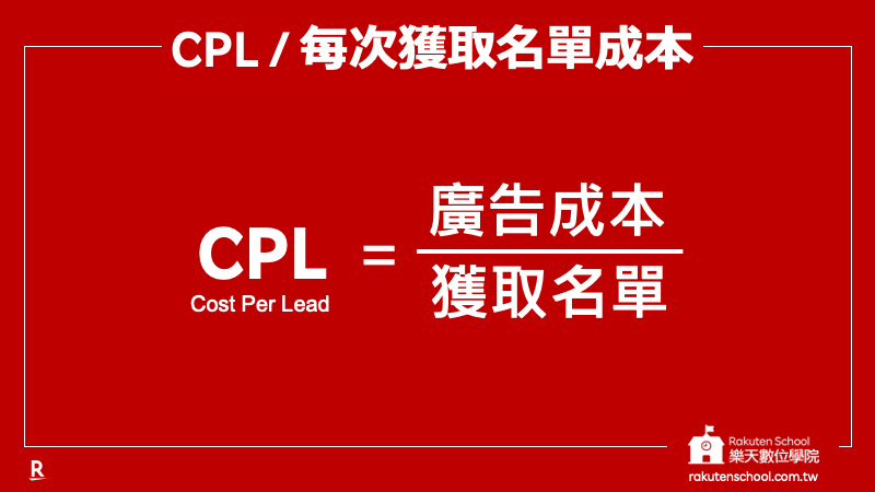 CPL 每次獲取名單成本 計算公式 廣告成本/獲取名單