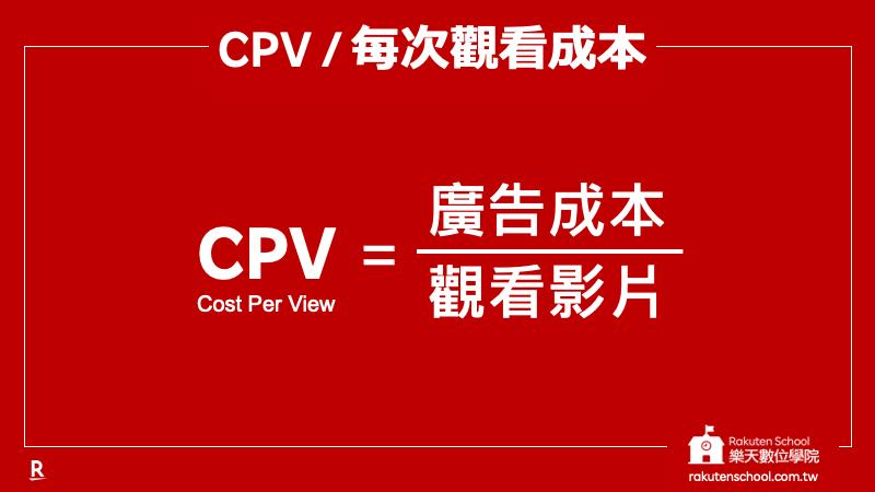 CPV 每次觀看成本 計算公式 廣告成本/觀看影片