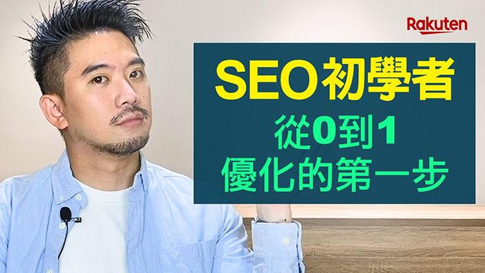 SEO初學者從0到1,做好SEO優化第一步基本功,建立正確網頁標題、網頁描述就成功一半!