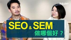 什麼是SEM?做了SEO搜尋引擎優化後,還要做SEM關鍵字廣告嗎?擬定正確行銷策略規劃,成效大躍進