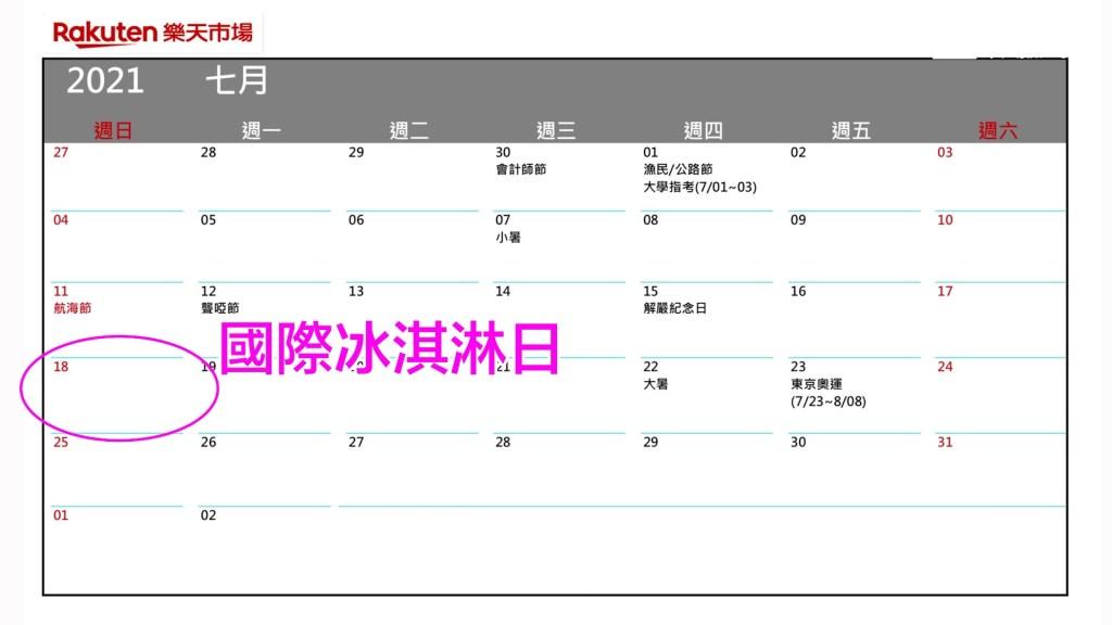 電商節慶行銷計畫表-年度檔期行事曆