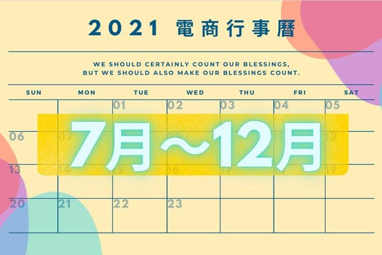 電商節慶行銷行事曆