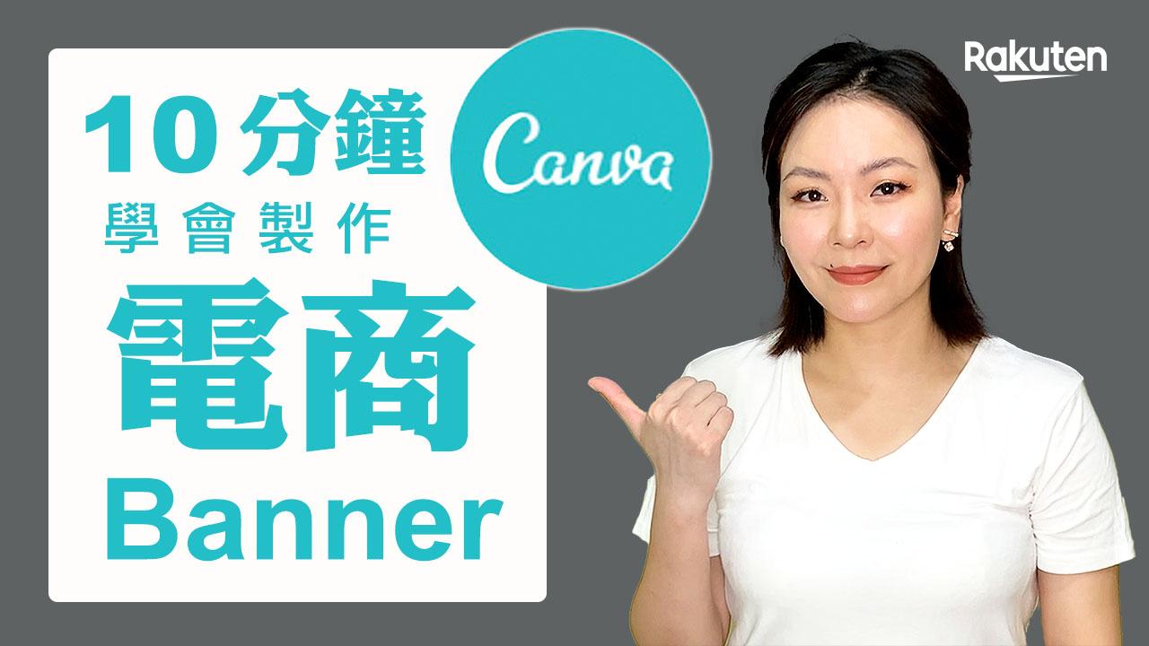Canva教學,線上免費工具Canva做電商Banner