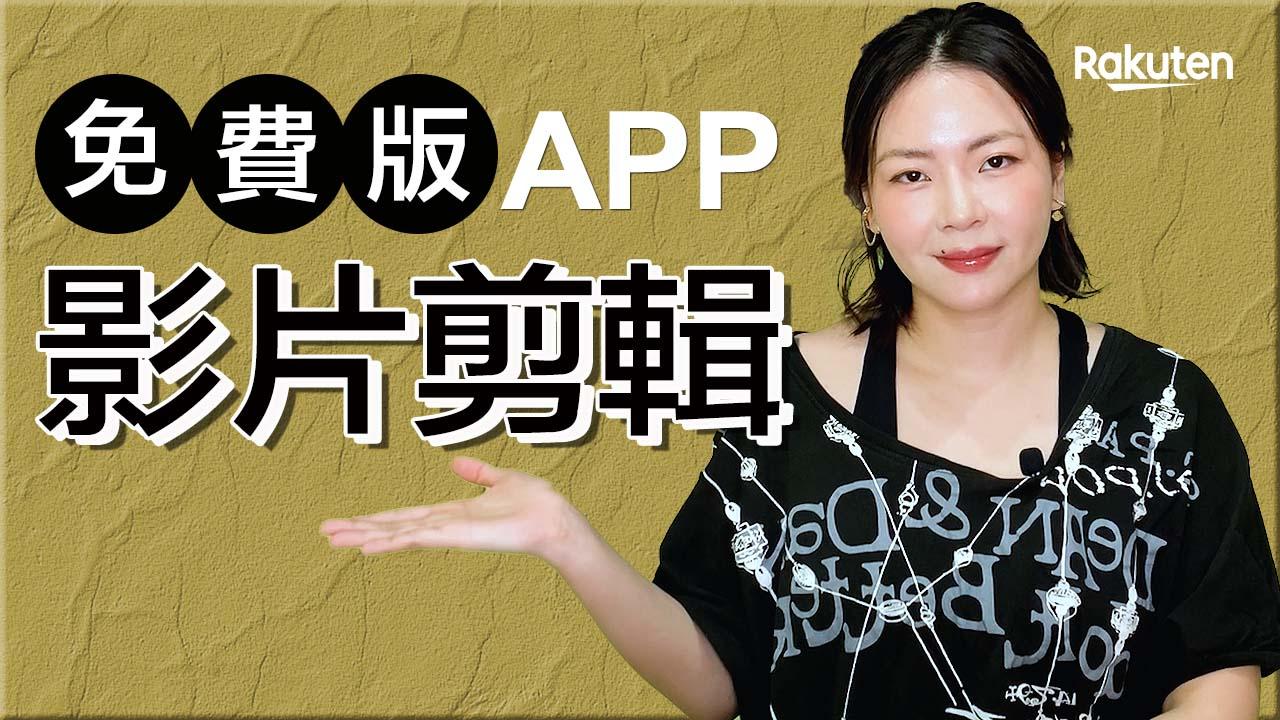 【免費App】影片剪輯小影教學-用手機影片製作只要10分鐘