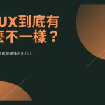 UI/UX設計是什麼?UI與UX的差別是什麼?5分鐘搞懂UI/UX
