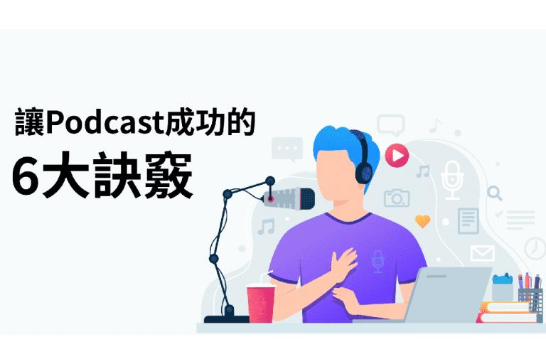 成功的Podcast