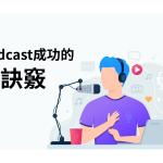 Podcast怎麼做?Podcast新手必收的6個成功關鍵因素!