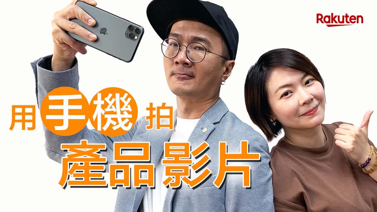 貝克大叔教你用手機拍電商產品影片,3C產品類