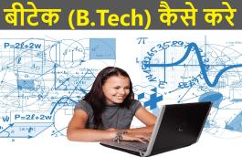 b.tech kaise kare