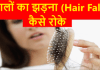 hair-fall-stop