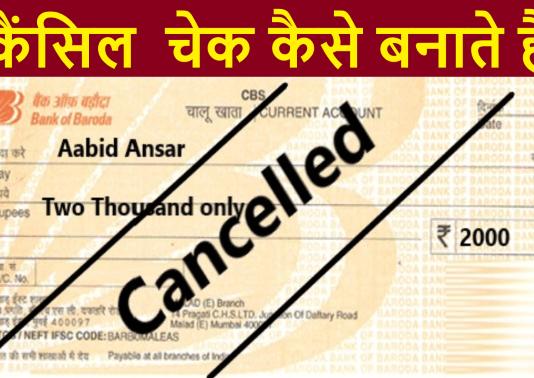 make-cancel-cheque