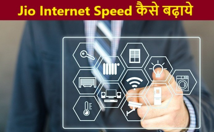 jio Internet Speed kaise badaye