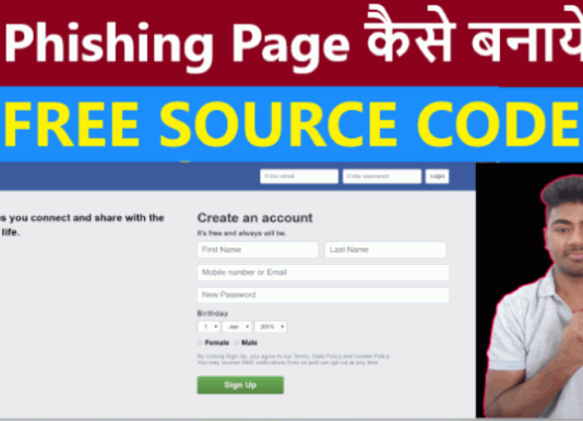 How to create phishing page of any website in hindi
