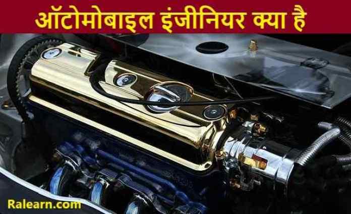 Automobile Engineer kya hai kaise bane