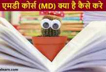 MD COURSE kaise kare