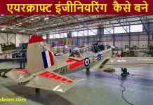 aircraft maintenance engineering kya hai