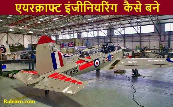 aircraft maintenance engineering kya hai