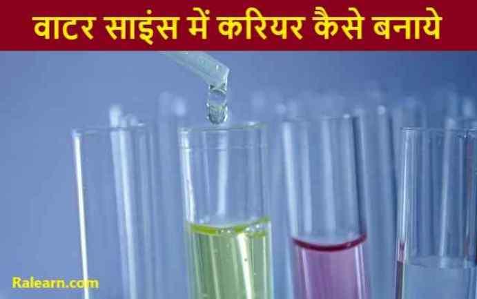 water science mai career kaise banaye