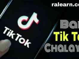 TikTok Kaise chalaye Ban Hone Ke Baad