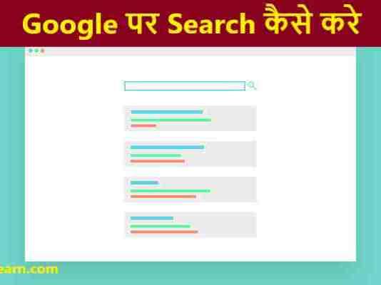 Google par Search kaise kare