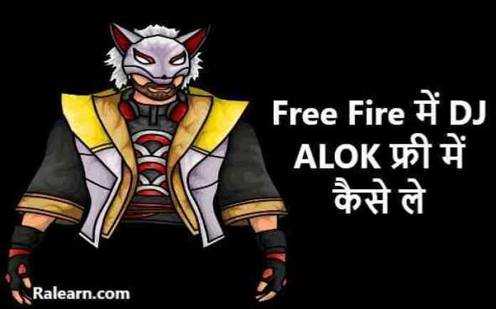 Free Fire Me DJ Alok Free Me Kaise le