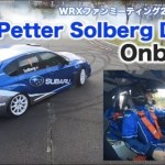 PETTER SOLBERG SHOW RUN AT SUBARU WRX STI FAN MEETING