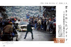 PLAYBACK the RALLY SCENE 1981-1987