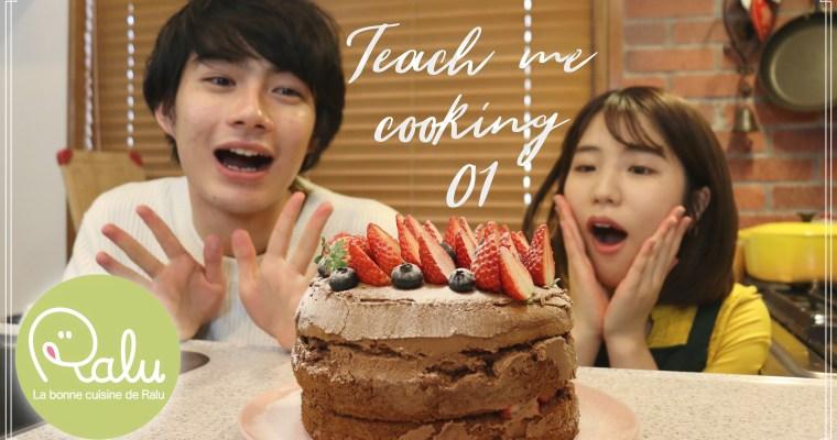 【重大告知】モデル&俳優 湯木優輝がRaluからバレンタインチョコレートケーキを習う【Teach me cooking】ep01