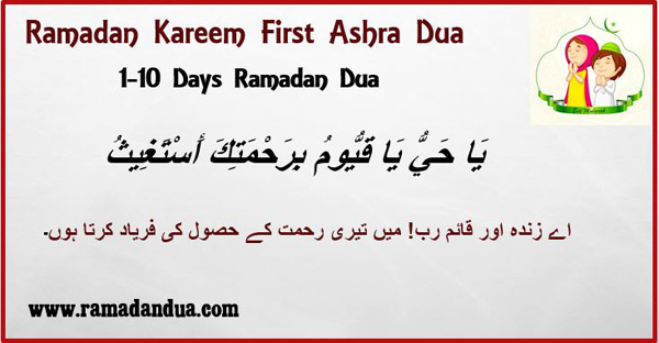 Blessed 2019 Ramadan First Ashra Dua in Arabic
