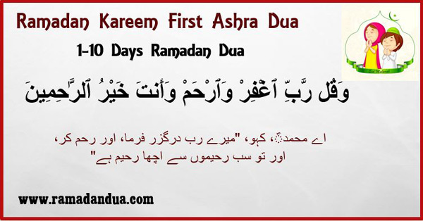 Dua In English