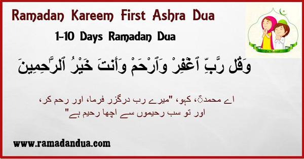 Blessed 2019 Ramadan First Ashra Dua in Arabic
