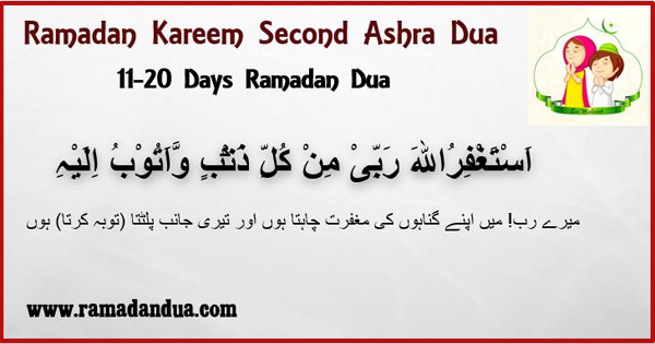 Ramadan-second-Ashra-Dua