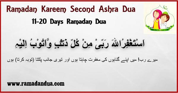 Ramadan-second-Ashra-Dua