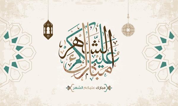 ramadan 2nd ashra