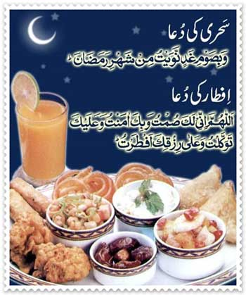 Ramadan-Kareem-iftar-and-sehri-dua