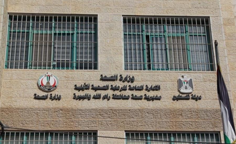 """نتيجة بحث الصور عن اغلاق """"صحة"""" رام الله"""