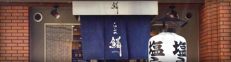 Nishinakajima
