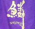 Ramen Uroko, Kyoto Sanjo