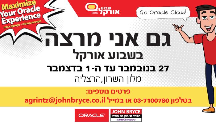 סמינר Oracle DBA for Beginners