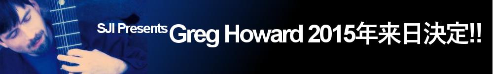 Greg Howard 2015年来日決定‼︎