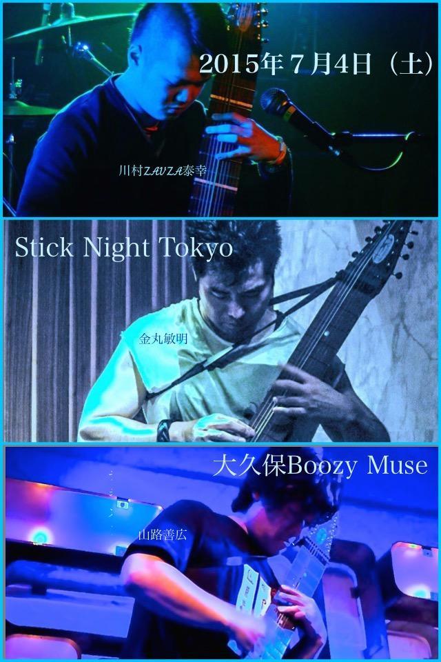 2015年 Stick Night Tokyo – 7月4日(土)
