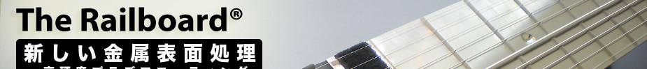 Railboard: 新しい金属表面処理
