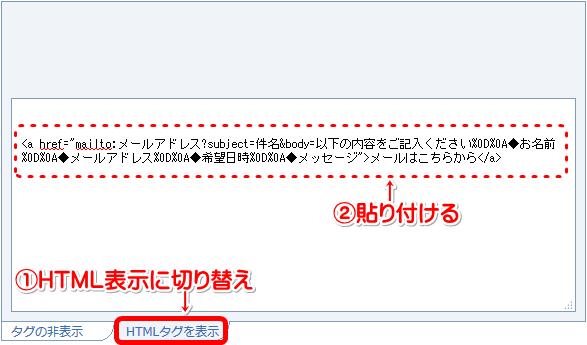 メールの自動入力004