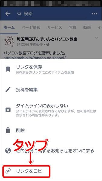 フェイスブック個別URL004