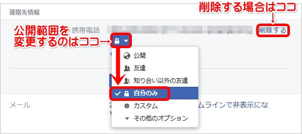フェイスブックの電話番号の検索設定を変更する004