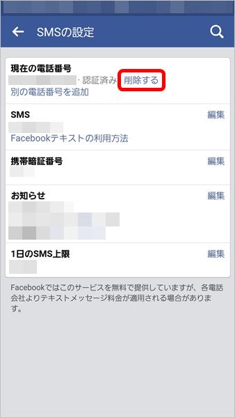 フェイスブックの電話番号を削除スマホ版008