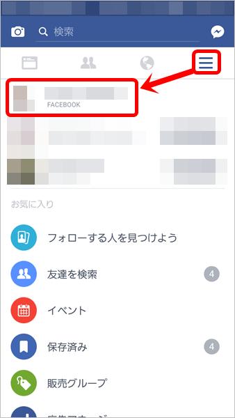フェイスブック誕生日非公開スマホ版009