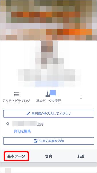 フェイスブック誕生日非公開スマホ版010
