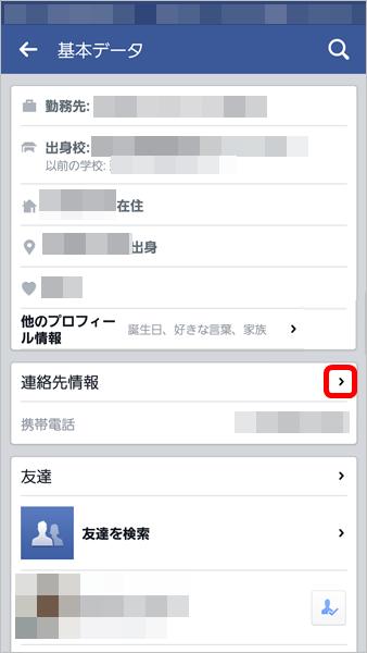 フェイスブックの電話番号の検索設定を変更する011